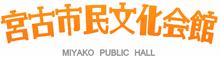 宮古市民文化会館は、音楽、演劇、講演会などをはじめ、様々なイベントに対応しているホールです。イベントの規模や内容に合わせた設備がございますので、演奏会や会議、展示会にもご利用いただけます。東日本大震災で被災後、3年9か月を経て再オープンしました。宮古市民文化会館