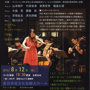コンサート・キャラバン2015