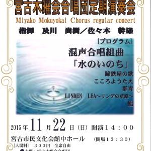 第33回 宮古木曜会合唱団 定期演奏会