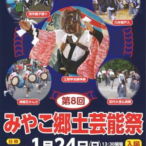 第8回みやこ郷土芸能祭