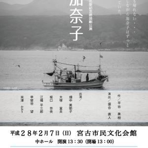 「あの日から」出版記念 朗読劇『加奈子』