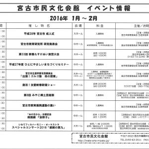 イベント情報一覧★2016年1月~2月上旬★