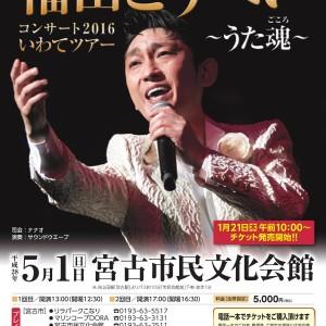 福田こうへいコンサート2016~うた魂~いわてツアー