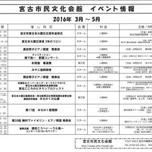 イベント情報一覧★2016年3月~5月初旬★