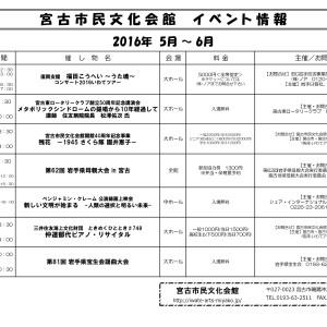 イベント情報一覧★2016年5月~6月★