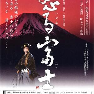東日本大震災・復興支援5周年企画 前進座85周年特別公演「怒る富士」