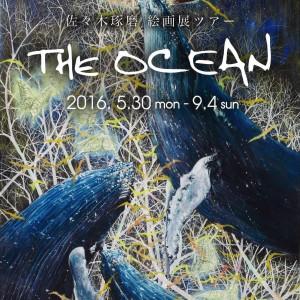 佐々木琢磨絵画展ツアー THE OCEAN