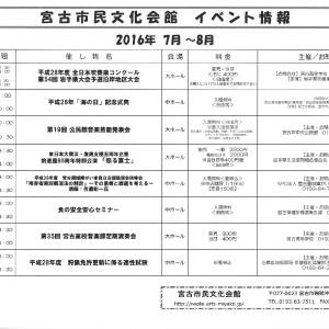 イベント情報一覧★2016年7月~8月★