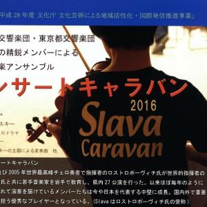 コンサートキャラバン2016