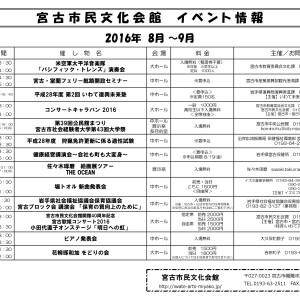 イベント情報一覧★2016年8月~9月★