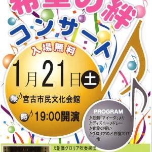 創価グロリア吹奏楽団 希望の絆コンサート