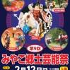 第9回みやこ郷土芸能祭