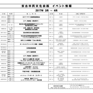 イベント情報一覧★3月~4月★