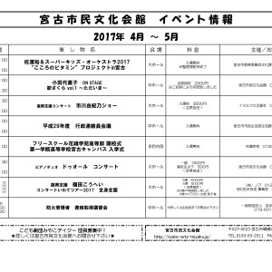 イベント情報一覧★4月~5月★