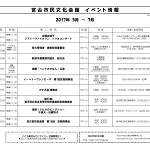 イベント情報一覧★5月~7月★