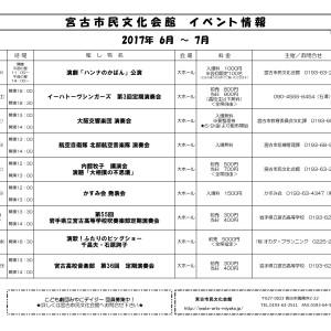 イベント情報一覧★6月~7月★