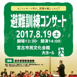 岩手県警音楽隊 避難訓練コンサート2017