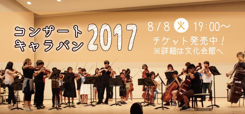 コンサート-キャラバン