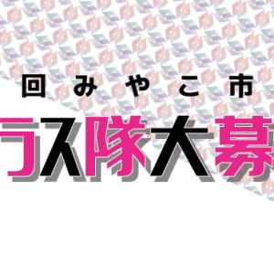 第一回みやこ市民劇 コーラス隊大募集!