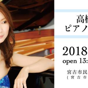 高橋多佳子ピアノコンサート