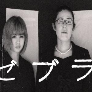 ONEOR8「ゼブラ」宮古公演