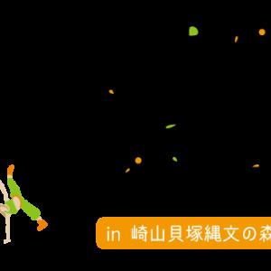 ジオパークダンスピクニック