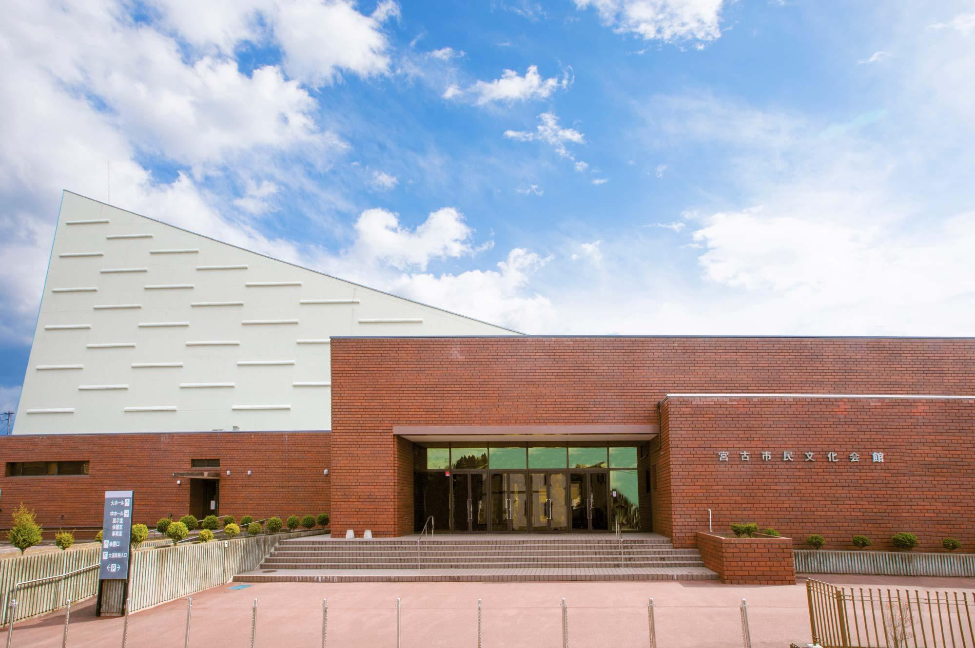 宮古市民文化会館