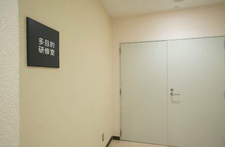 多目的研修室入口